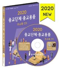 종교단체·종교용품 주소록(2020)(CD)