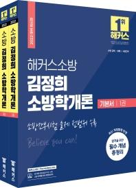 2022 해커스소방 김정희 소방학개론 기본서 세트
