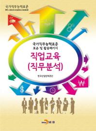 직업교육(직무분석)