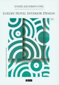 럭셔리 호텔 인테리어 디자인