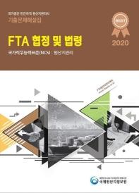 국가공인 민간자격 원산지관리사 기출문제해설집: FTA 협정 및 법령(2020)