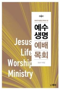 개혁생명신학에서 본 예수생명 예배목회