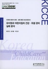 유치원과 어린이집의 건강 위생 관리 실태 분석
