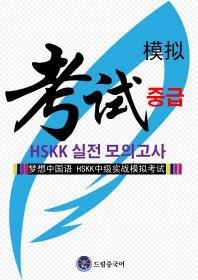 드림중국어 HSKK 중급 실전 모의고사