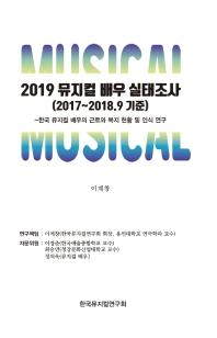 2019 뮤지컬 배우 실태조사