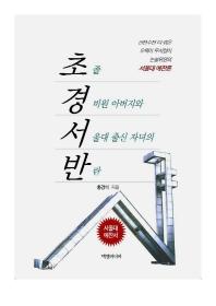 초경서반 초졸 경비원 아버지와 서울대 출신 자녀의 반란