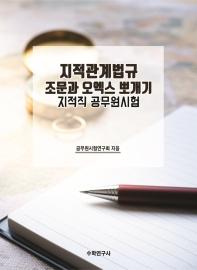 지적관계법규 조문과 오엑스 뽀개기 지적직 공무원시험