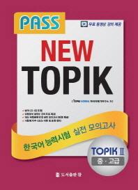 Pass NEW TOPIK. 2(중 고급) 한국어능력시험 실전모의고사