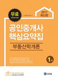 부동산학개론 핵심요약집(공인중개사 1차)(2017)