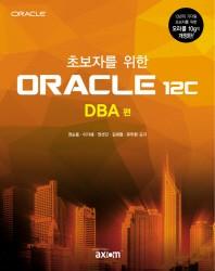 초보자를 위한 ORACLE 12c: DBA 편