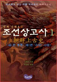 단재 신채호의 朝鮮上古史 1 (제1편 총론, 제2편 '수두' 시대)