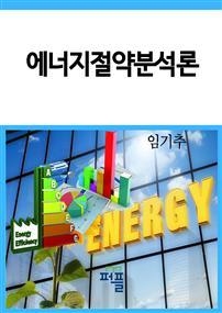 에너지절약분석론