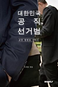 대한민국 공직선거법 : 교양 법령집 시리즈