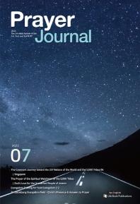 Prayer Journal(기도수첩)(영문판)(2021년 7월호)