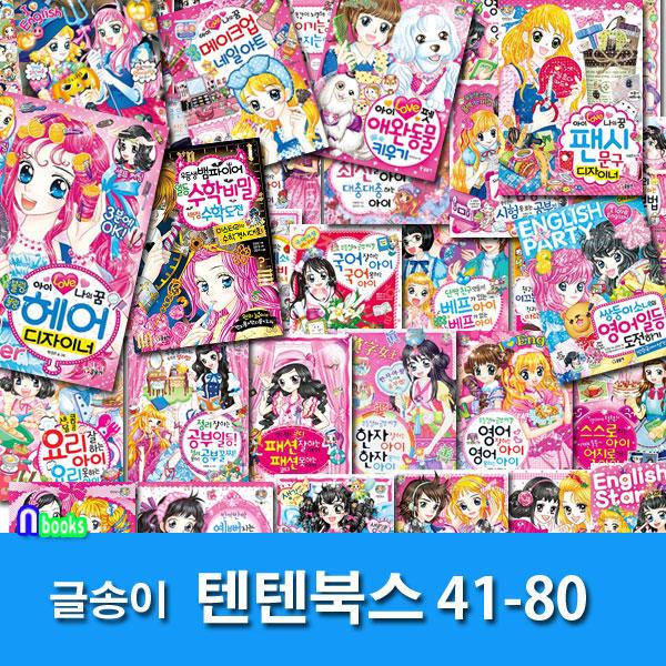 글송이/상큼발랄 소녀들의 이야기 텐텐북스 41-80 세트(전40권)