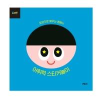 뮤고랑 어휘력 스티커놀이: 표정으로 배우는 형용사