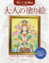 大人の塗り繪 すぐ塗れる,美しいオリジナル原畵付き 美しい佛畵編