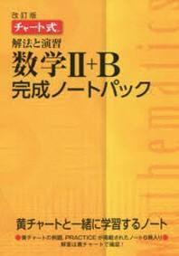 解法と演習數學2+B完成ノ-トパック チャ-ト式 改訂版 6卷セット