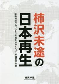 枾澤未途の日本再生 轉換期時代のブレ-ンを擔うジャ-ナリスト魂の政治家