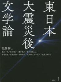 東日本大震災後文學論