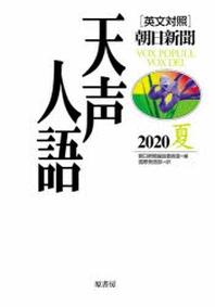 天聲人語 201 2020 夏