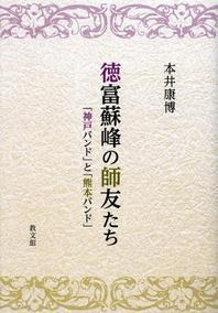 德富蘇峰の師友たち 「神戶バンド」と「熊本バンド」