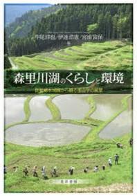 森里川湖のくらしと環境 琵琶湖水域圈から觀る里山學の展望