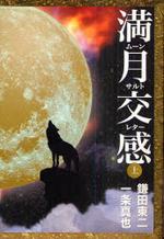 滿月交感(ム―ンサルトレタ―) 上