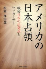 アメリカの日本占領 戰後日本の出發点とマッカ-サ-