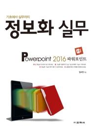 기초에서 실무까지 정보화 실무: Powerpoint 2016(파워포인트)
