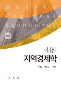 최신 지역경제학