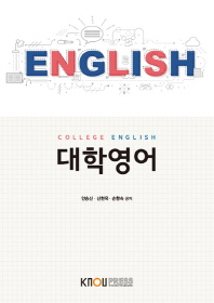 대학영어(워크북, 어학CD 포함)