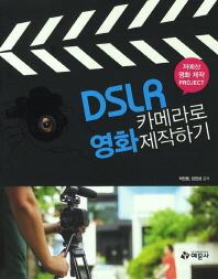 DSLR 카메라로 영화제작하기