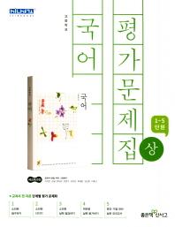 고등 국어(상) 평가문제집(1-5단원)(2021)