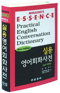 엣센스 실용영어회화사전