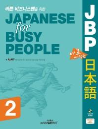 바쁜 비즈니스맨을 위한 JBP 바로 써먹는 일본어. 2