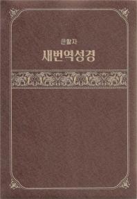 큰활자 새번역 성경(RN72EF)(대)(무색인)