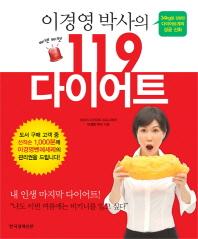 이경영 박사의 삐뽀삐뽀 119 다이어트