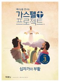 예수님을 만나는 가스펠 프로젝트 신약. 3: 십자가와 부활(고학년 교사용)