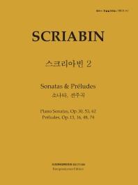 피아노 지상공개레슨 ISLS. 142: 스크리아빈. 2: 소나타, 전주곡