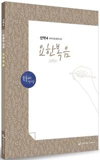 손글씨성경 요한복음 신약. 4(개역개정/본문수록)