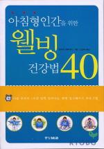 아침형 인간을 위한 웰빙 건강법 40