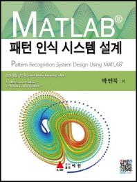 MATLAB 패턴인식 시스템설계