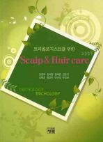 트리콜로지스트를 위한 SCALP & HAIR CARE