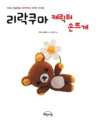 리락쿠마 캐릭터 손뜨개