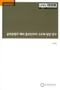 문화콘텐츠 해외 홍보인프라 고도화 방안 연구