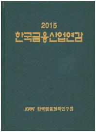 한국금융산업연감(2015)