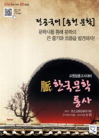 맥 한국문학통사(2012)