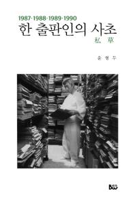 한 출판인의 사초(1987-1990)
