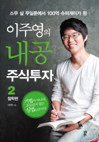 스무 살 무일푼에서 100억 슈퍼개미가 된 이주영의 내공 주식투자. 2  철학편
